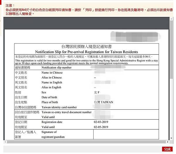 香港簽證 011.jpg