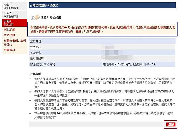 香港簽證 010.jpg