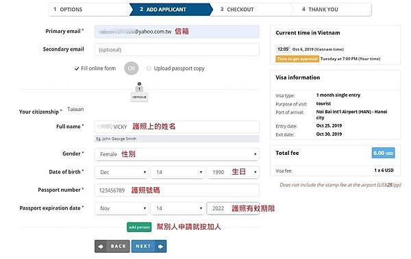 越南簽證 010.jpg