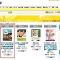 博客來_全館今日即時榜最高第二名