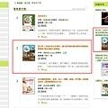 博客來_預售排行榜第二名 & 出版注目