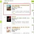 博客來_預售排行榜第一名