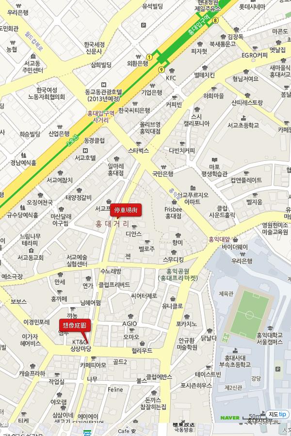 弘大停車場街地圖(韓)