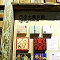 日出宮原眼科 (4).JPG