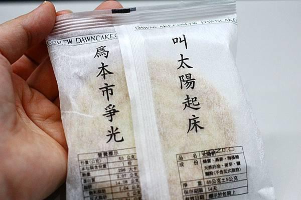 日出宮原眼科 (22).JPG