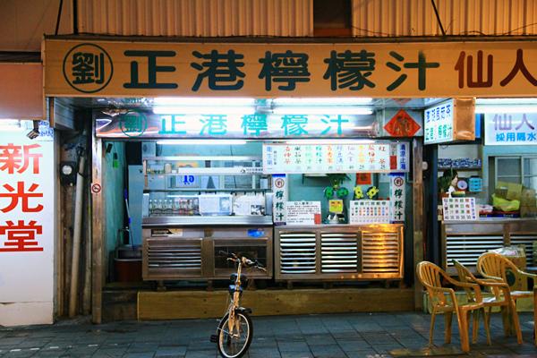 正港檸檬汁.JPG