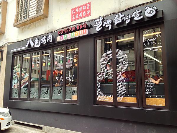 台北八色烤肉 (3).JPG