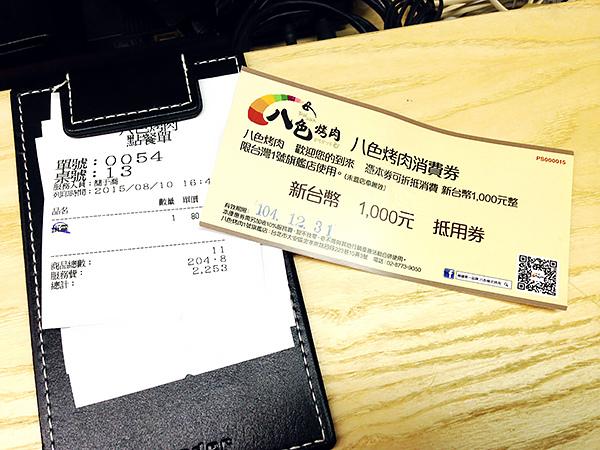 台北八色烤肉 (32).JPG