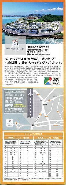 Umikaji_Terrace_3.jpg