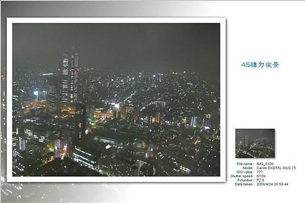 東京ㄉ夜景