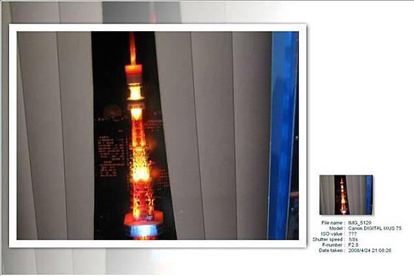 偽東京鐵塔