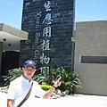 台東原生植物園用中餐