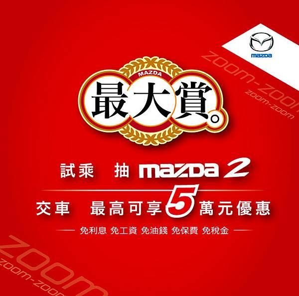 2012-Mazda-draw-Mazda2-1