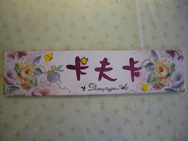 拼貼-Decoupage 蝶古巴特 卡夫卡拼貼彩繪藝術-拼貼商品示.JPG