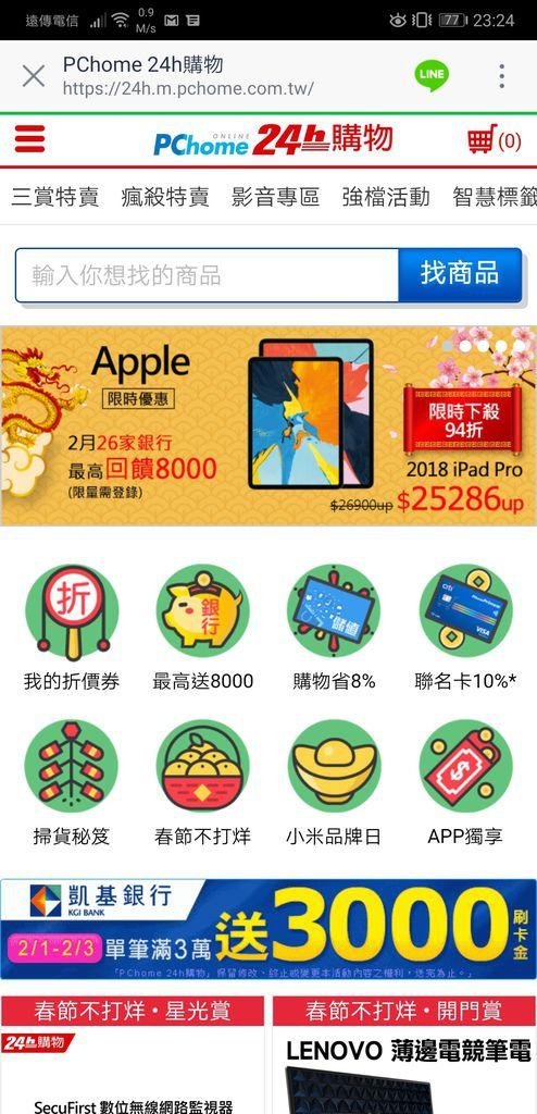 Screenshot_20190201_232427_jp.naver.line.android.jpg