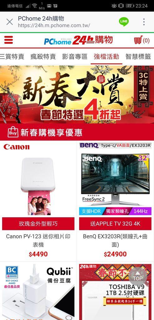 Screenshot_20190201_232451_jp.naver.line.android.jpg