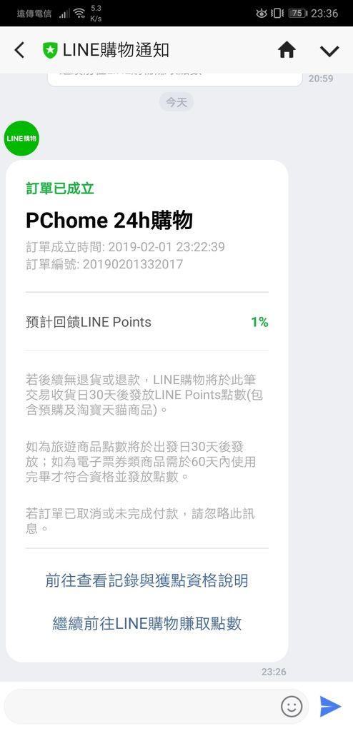 Screenshot_20190201_233643_jp.naver.line.android.jpg