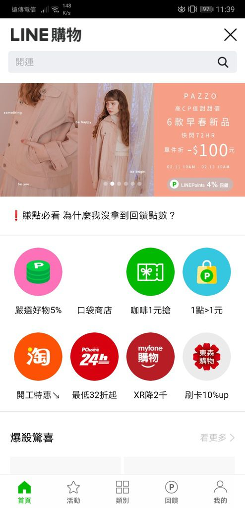 Screenshot_20190211_113908_jp.naver.line.android.jpg