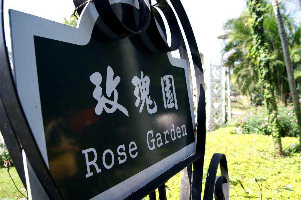 士林官邸玫瑰園