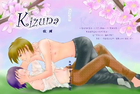 Kizuna - 封面.jpg