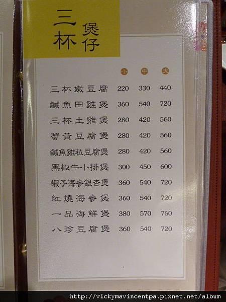大楊梅時尚美食館