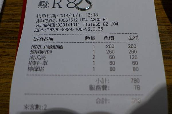 P1360492.JPG