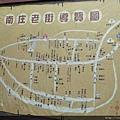 南庄老街圖