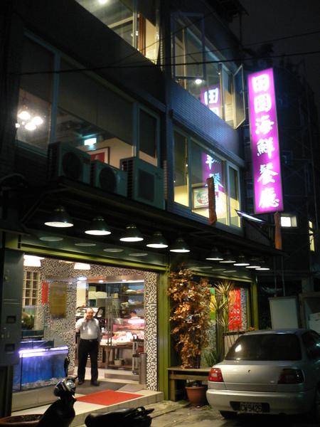 田園海鮮餐廳位於八德路的巷弄內