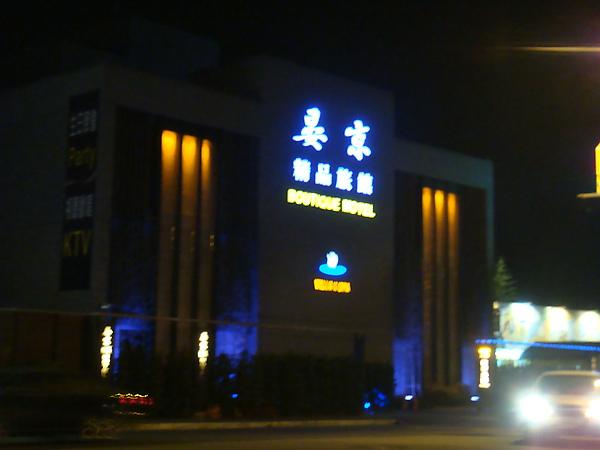 晏經精品旅館~夜