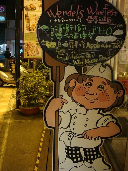 旁邊麵包店前的小招牌