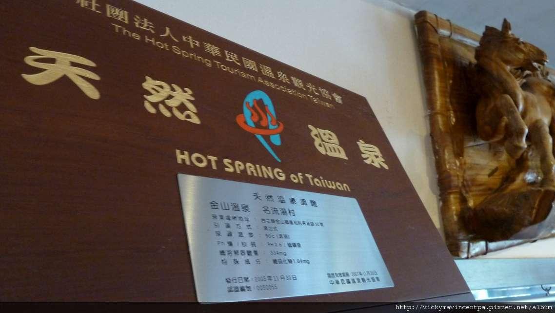 飯店天然溫泉認證