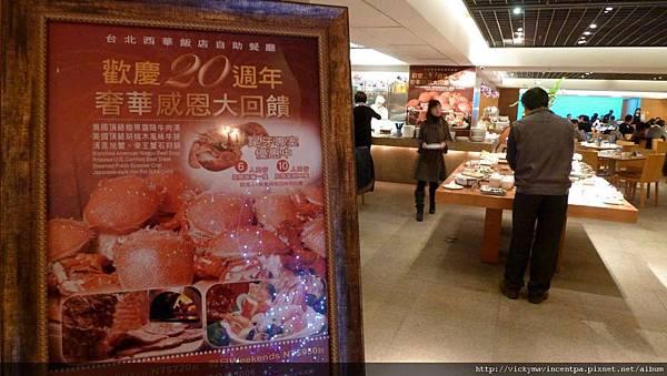 西華飯店20週年慶推出感恩大回饋~^^