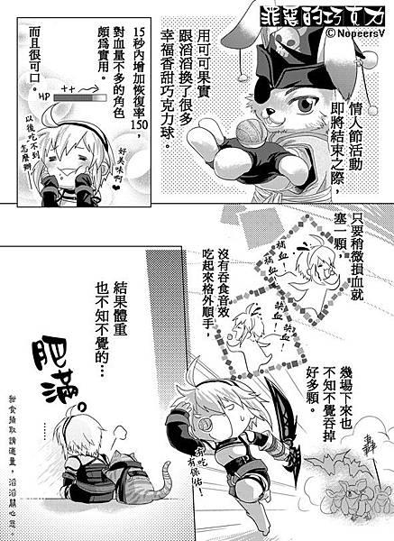 罪惡的巧克力(完成).jpg