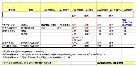 台灣過年假期表 1.jpg
