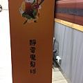 IMG_010717'12'16鬥陣來七桃體驗館,除了靜電魔法球兩兄弟不敢玩,其他六項體驗玩得很開心!