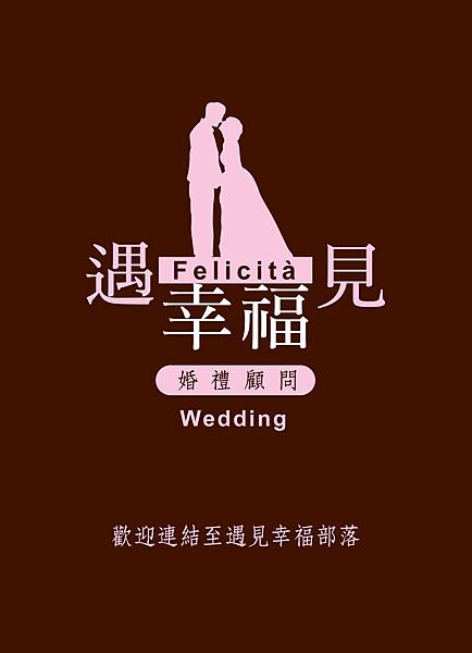 幸福婚顧-blog
