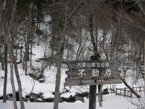 066_不動岩