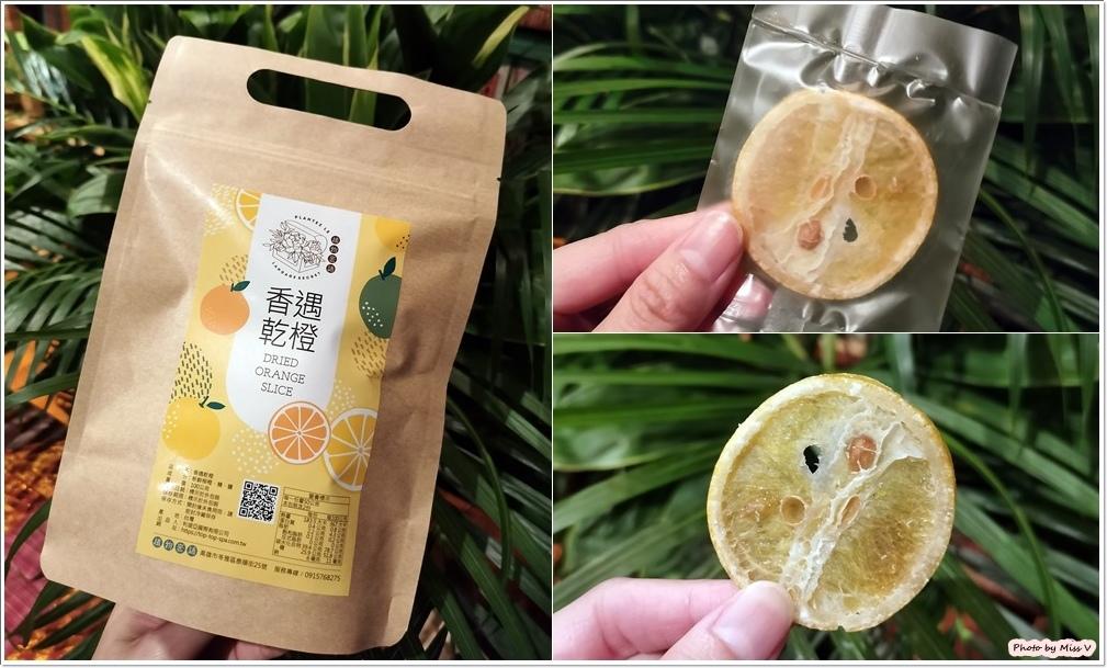 page-香遇乾橙-20200702.jpg