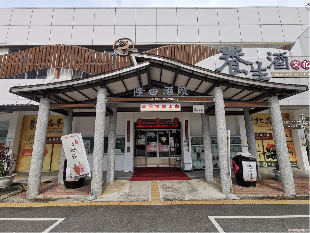 隆田酒廠1-20200915.jpg