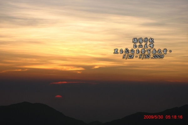 玉山主峰日出.jpg