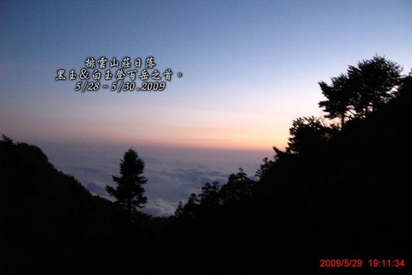 排雲的日落.jpg