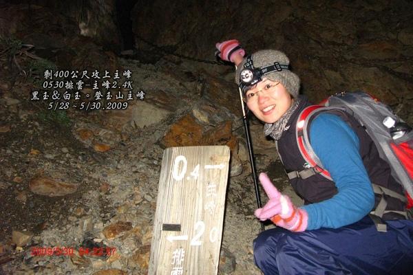 距離主峰還剩400公尺的陡升坡.jpg