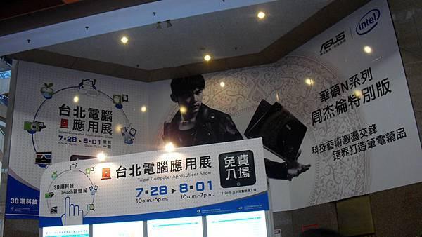 06電腦展-7073.jpg