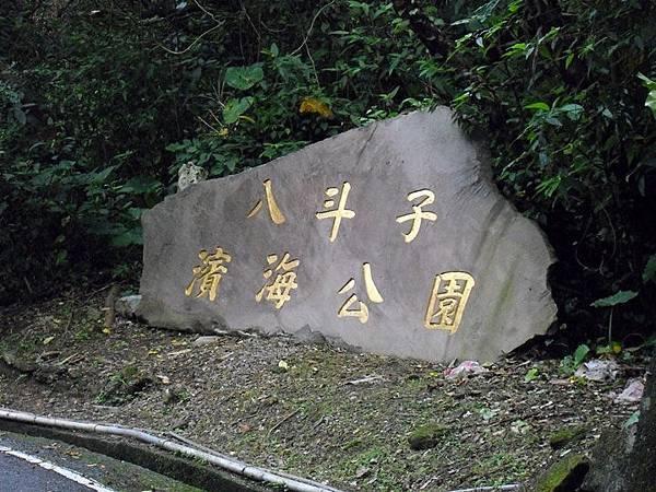 八斗子-4111.jpg