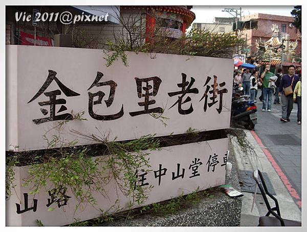 P-金山老街.jpg