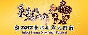 2012台北年貨大街.jpg
