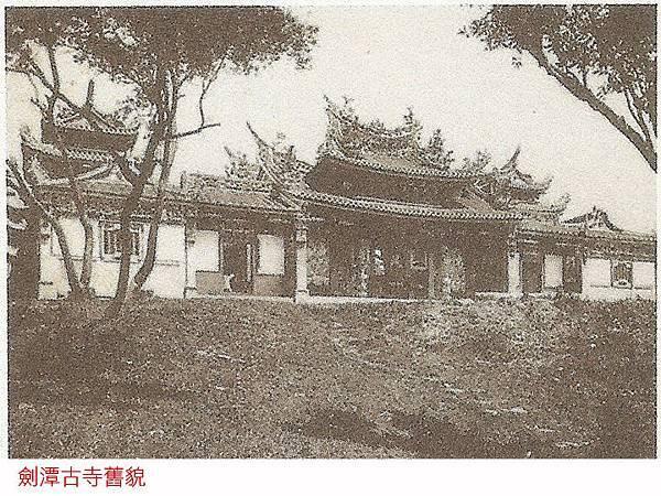 劍潭寺舊貌.jpg
