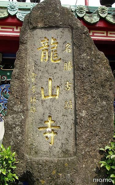13-龍山寺01mb.jpg
