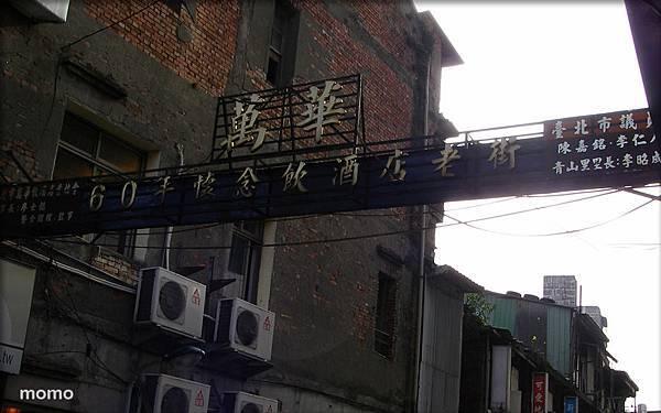 33-m艋舺_西園路.jpg