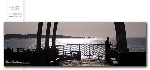 01-北海三芝_1836-b.jpg